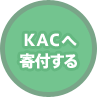 KACに寄付する