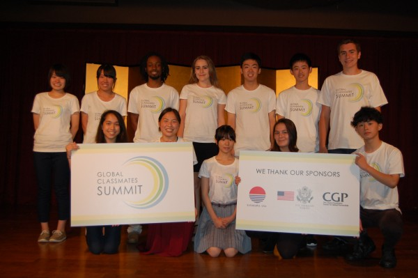 Global Classmate Summit 2017